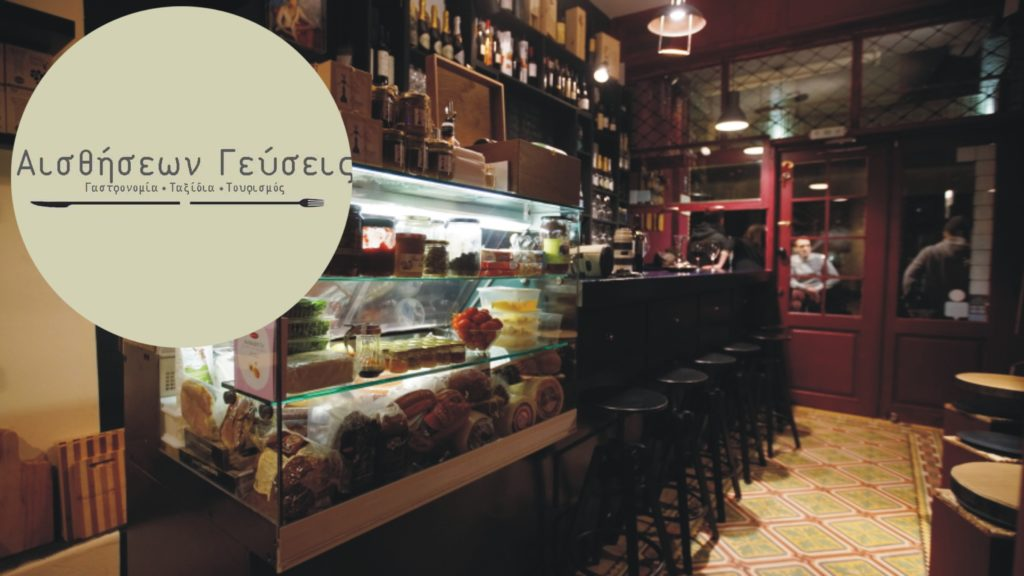 Cinque wine bar greek products - Athens