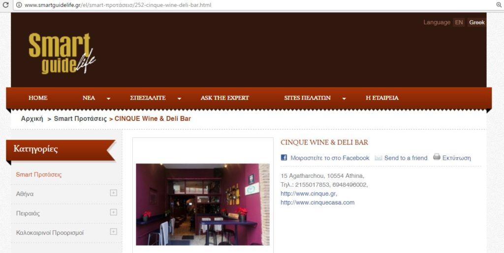 Cinque wine bar Athens articles