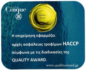 HACCP Cinque wine bar Athens quality award